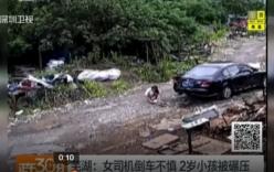 Nữ tài xế lùi xe cán qua người cháu trai 2 tuổi