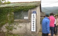 Căn nhà cũ xập xệ, nghèo nàn của tân tổng thống Hàn Quốc