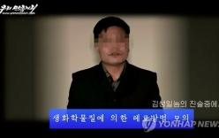 Triều Tiên tung video vạch trần âm mưu ám sát Kim Jong-un