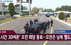 12 vệ sĩ chạy bộ tháp tùng xe chở nhà lãnh đạo Triều Tiên Kim Jong-un về nước ăn trưa