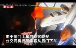 Không được xuống cửa trước, nhóm hành khách đánh tài xế xe buýt gãy răng