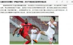 Tin thể thao HOT 26/12: Báo Trung Quốc ca ngợi ĐT Việt Nam, lo ông lớn châu Á bị loại sớm ở Asian Cup