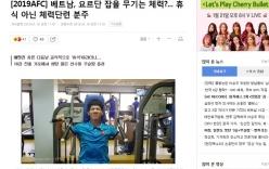 Báo nổi tiếng Hàn Quốc ngưỡng mộ tinh thần tập luyện của tuyển Việt Nam