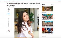 Chân dung nữ sinh Việt mặc áo dài khiến báo Trung mê mẩn