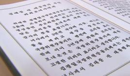 Kim Jong-un viết thư tay cho vợ cố Tổng thống Hàn Quốc