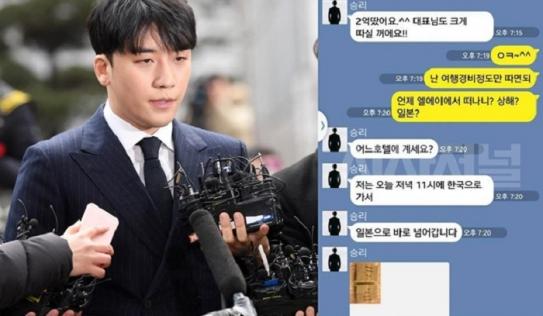 'Rợn người' trước những tin nhắn của Seungri trong nhóm chat kín: '10 triệu won một cô nhé!'