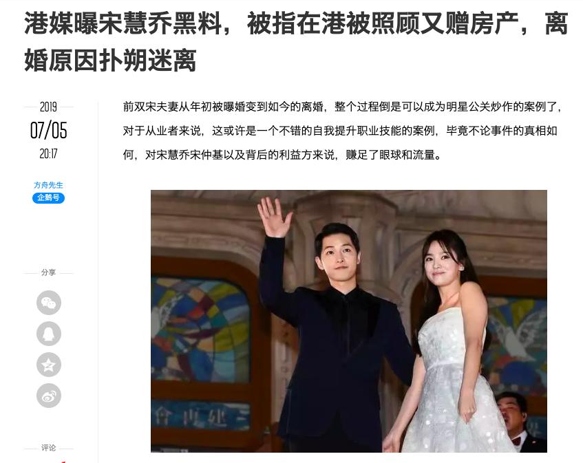 Thêm 1 thông tin gây sốc về lý do Song Joong Ki ly hôn Song Hye Kyo 1