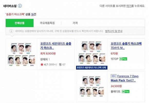 Song Joong Ki trả giá đắt sau khi đệ đơn ly hôn Song Hye Kyo 1