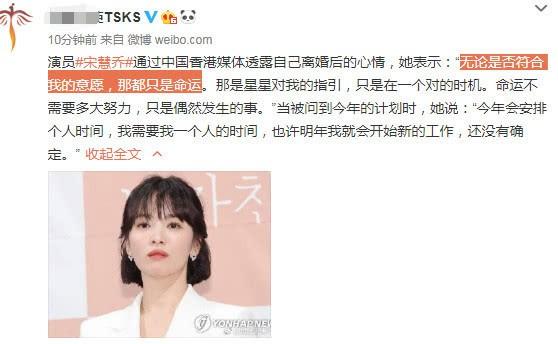 Song Hye Kyo vượt lên top 1 vì câu nói tiên đoán kết cục hôn nhân với Song Joong Ki 1