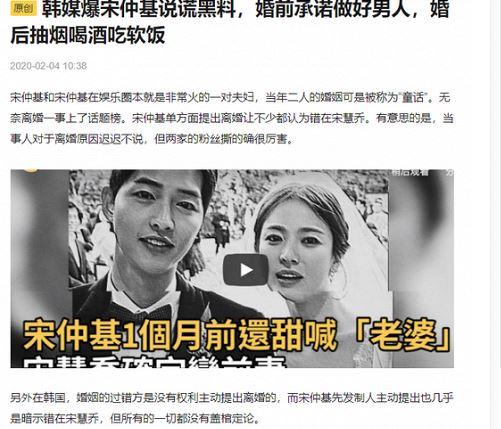 Song Joong Ki ê chề khi bị khui chi tiết giả dối hậu ly hôn Song Hye Kyo 1