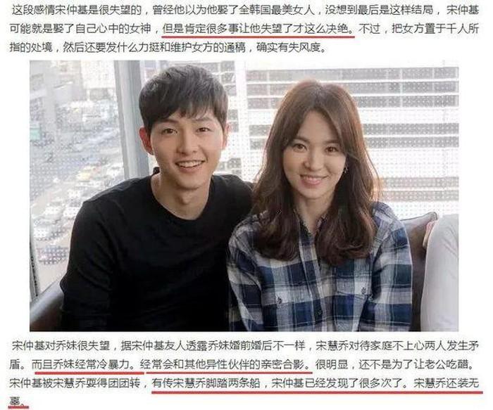 Song Joong Ki bị tố thuê người cố tình bôi nhọ Song Hye Kyo trên mạng Trung Quốc 2