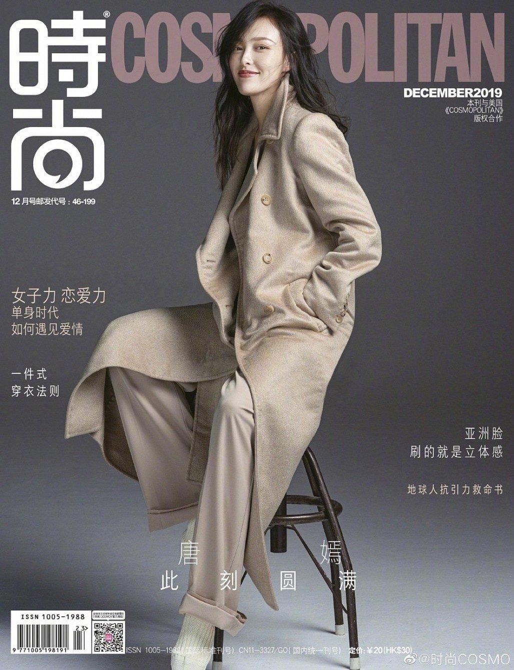 Mặc bầu bì, Đường Yên vẫn đốn tim với loạt ảnh khoe chân thon trên tạp chí  1