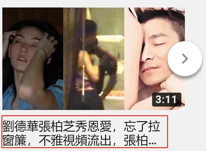 Tạ Đình Phong hành động bất ngờ khi Trương Bá Chi lộ clip nhạy cảm với Lưu Đức Hoa 1