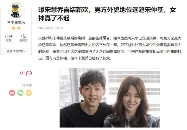 Song Hye Kyo tìm được 'bến đỗ mới': Bất ngờ với gia thế chồng tương lai? 1