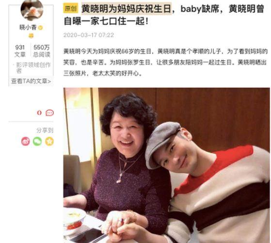 Angela Baby tiếp tục khiến gia đình Huỳnh Hiểu Minh thất vọng hậu tin đồn ly hôn? 1