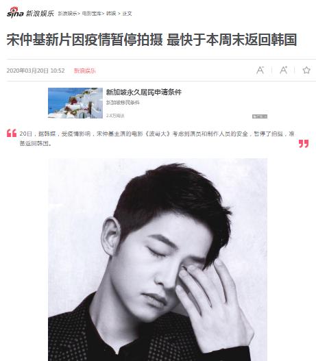 Song Joong Ki gặp rủi ro bên nước ngoài, phải trở lại Hàn Quốc 1