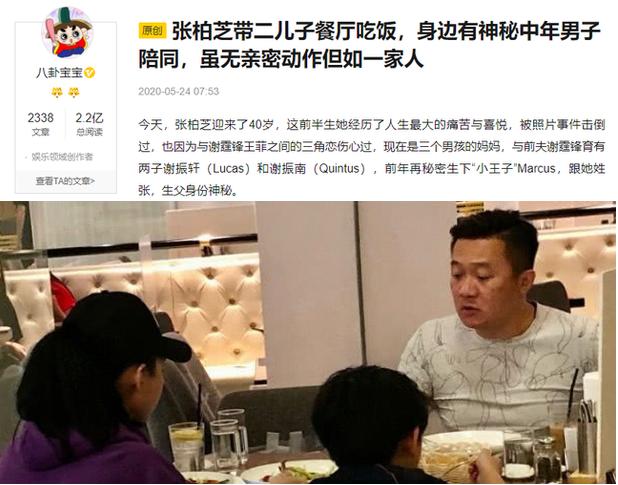Hậu lộ clip nhạy cảm với Lưu Đức Hoa, Trương Bá Chi lại bị chụp lén bên người đàn ông lạ  1