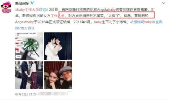 Động thái bất ngờ của Angelababy giữa tin đồn ly hôn Huỳnh Hiểu Minh 3