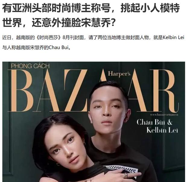Song Hye Kyo phải 'dè chừng' với 'bản sao nhan sắc' không hề kém cạnh mình ở Việt Nam 1