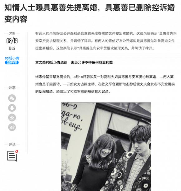 Bạn thân tố Goo Hye Sun 'cao tay' khi đổ lỗi cho Ahn Jae Huyn 1