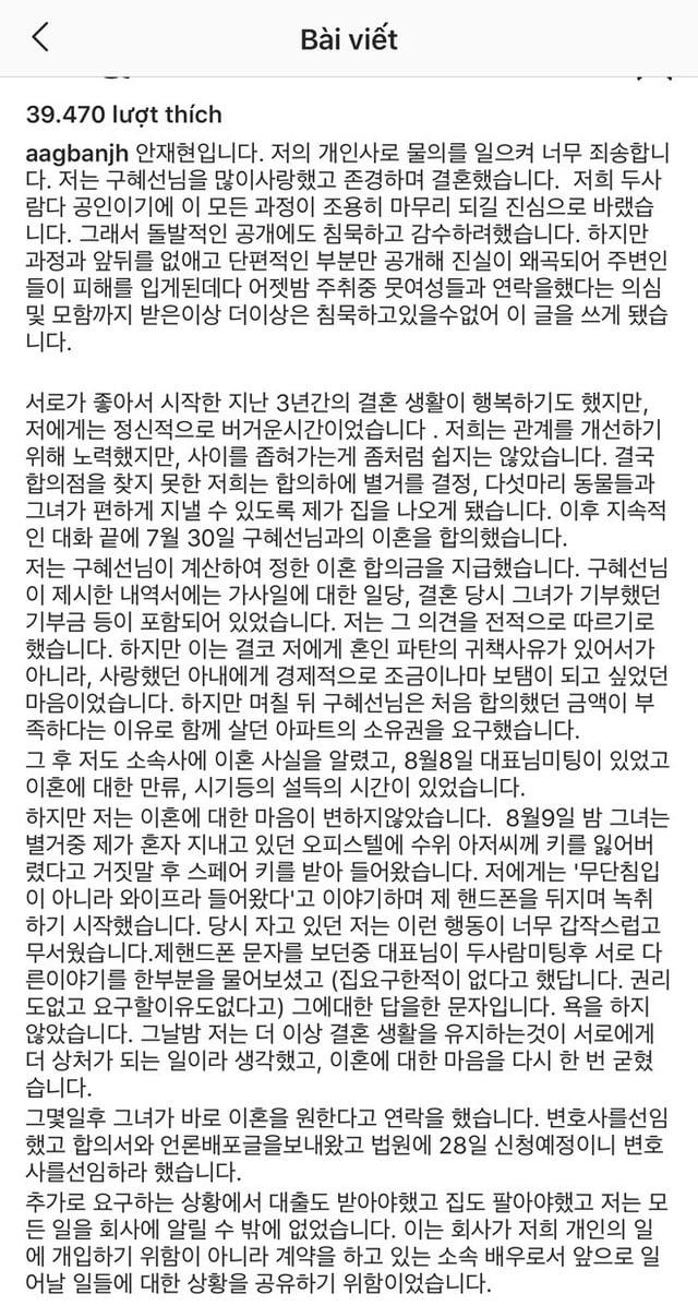 'Chồng tệ bạc' Ahn Jae Huyn lần đầu lên tiếng sau loạt chỉ trích vì ly hôn Goo Hye Sun 2