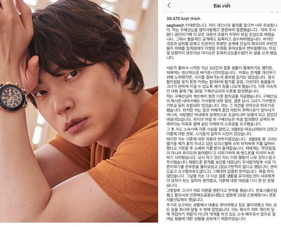 'Chồng tệ bạc' Ahn Jae Huyn lần đầu lên tiếng sau loạt chỉ trích vì ly hôn Goo Hye Sun 1