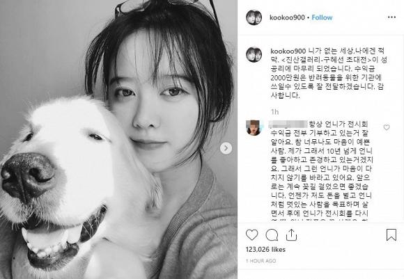 'Nàng cỏ' Goo Hye Sun lần đầu xuất hiện sau ồn ào ly hôn 1