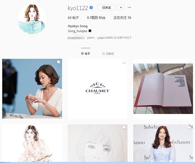 Song Hye Kyo vẫn âm thầm theo dõi hoạt động của Song Joong Ki hậu ly hôn 3