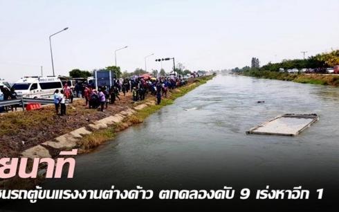 Xe chở lao động Việt Nam ở Thái Lan lao xuống kênh, ít nhất 10 người thiệt mạng 1
