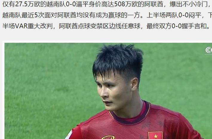 Cầm hòa được đối thủ có giá trị gấp 18 lần, báo TQ ca ngợi U23 Việt Nam hết lời 2