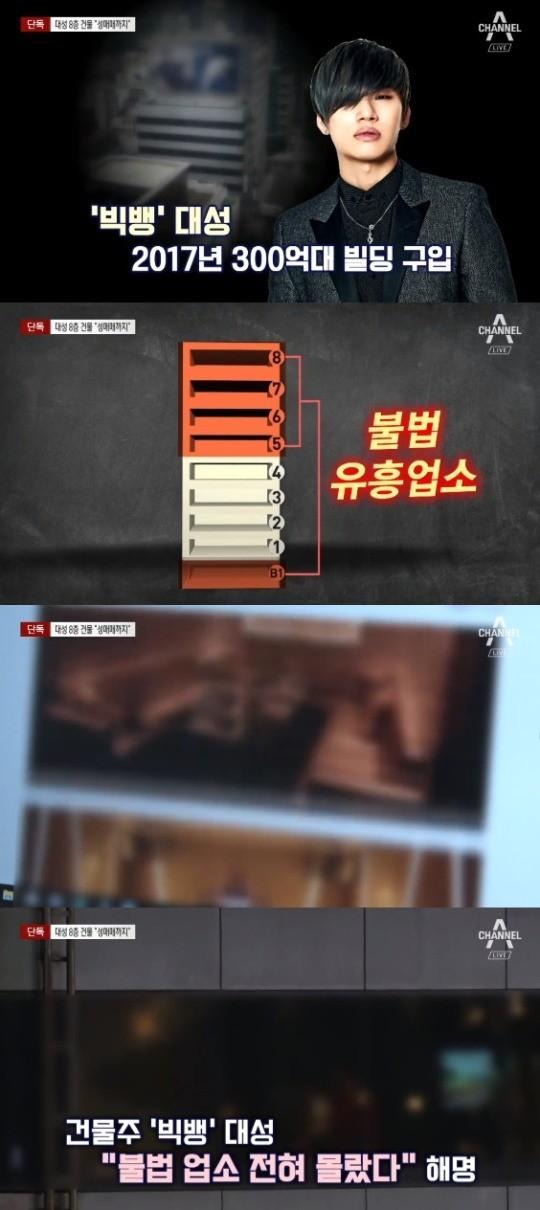 Dae Sung (Big Bang) bị tố sở hữu tòa nhà là ổ chứa mại dâm 2
