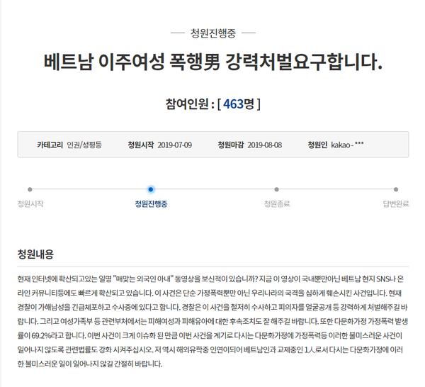 Hàng nghìn người Hàn ký kiến nghị đòi xử nghiêm vụ bạo hành vợ Việt 1